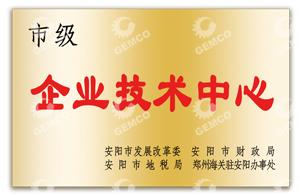 市级企业技术中心证书