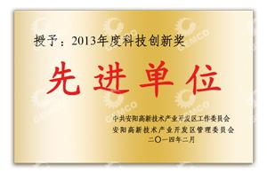 2013年度科技创新先进单位