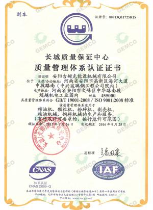 企业荣誉-ISO9001国际认证