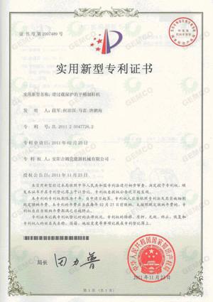 平模制粒机专利证书