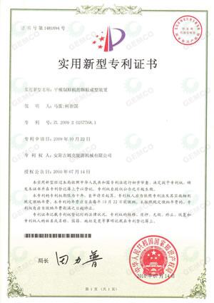 吉姆克平模制粒实用新型专利证书